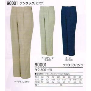 作業服【自重堂】90001 ワンタックパンツ73〜96|workshop-tamai