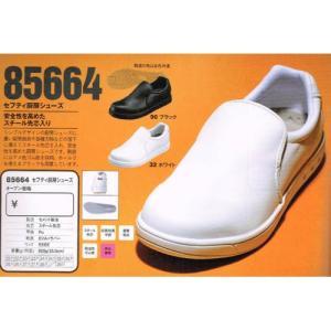 男女兼用.安全靴【ジーベック】セフティ厨房シューズ85664【RCP】|workshop-tamai