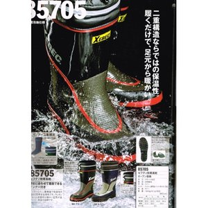 【ジーベック】85705 セフティ防寒長靴M〜3L【RCP】|workshop-tamai