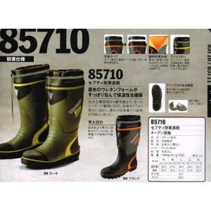 【ジーベック】85710 セフティ防寒長靴S〜3L【RCP】|workshop-tamai