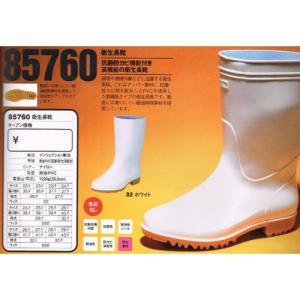 男女兼用.先芯なし【ジーベック】衛生長靴85760【RCP】|workshop-tamai