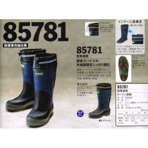 【ジーベック】85781 防寒長靴(ピンスパイク).先芯なしM〜3L寒冷地仕様【RCP】|workshop-tamai