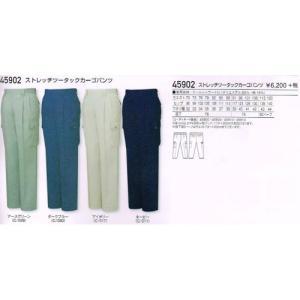 春夏物/作業服【自重堂】45900シリーズ ストレッチツータックカーゴパンツ70〜106|workshop-tamai