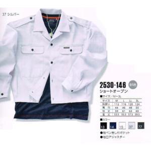 鳶服【寅壱】2530シリーズ ショートオープンM〜3L workshop-tamai