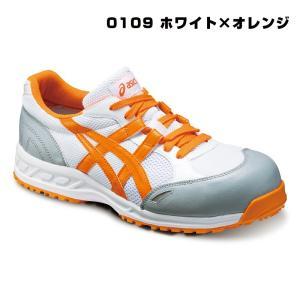アシックス asics 安全靴  FIS33L ウィンジョブ  0109ホワイト×オレンジ  大特価 税込|workshop-tamai