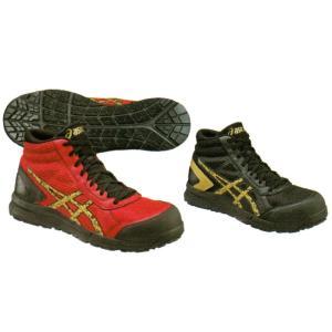 アシックス asics 安全靴  FCP104 ウィンジョブ|workshop-tamai