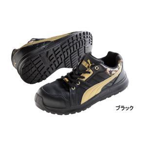 プーマ PUMA 安全靴 インパルス Impulse|workshop-tamai