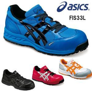 アシックス asics 安全靴  FIS33L ウィンジョブ|workshop-tamai
