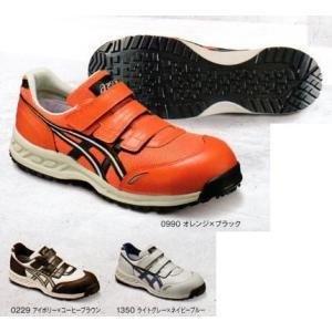 安全靴【アシックス】生産終了色マジック FIS41L|workshop-tamai