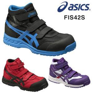 アシックス asics 安全靴  FIS42S ウィンジョブ|workshop-tamai
