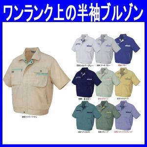 カラー展開が豊富な春夏/半袖ブルゾン(作業服・ai-AZ-5321)です。 小さいサイズ(SS)から...
