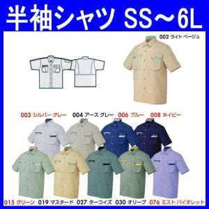 作業服 作業着 春夏 半袖 シャツ 大きいサイズ 小さいサイズ ポリエステル65%・綿35%(ai-AZ-5326)|workshopgorilla