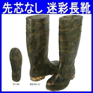 安全靴 作業靴 アイトス AITOZ 迷彩長靴 先芯なし 耐油 作業服 作業着 甲被:PVC(ai-AZ-65901)|workshopgorilla