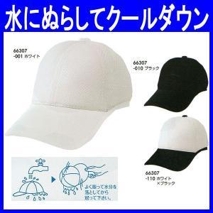 帽子/キャップ/作業帽子/作業用/作業服/作業着/クールキャップ/男女兼用 ポリエステル100%(ai-AZ-66307)|workshopgorilla