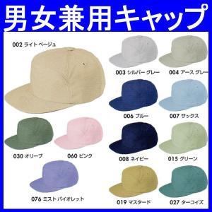 帽子 キャップ 作業帽子 作業服 作業着 ワークキャップ 男女兼用 ポリエステル65%・綿35%(ai-AZ-8617)|workshopgorilla