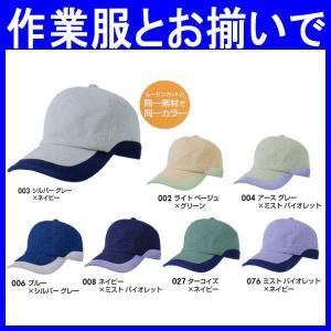 帽子/キャップ/作業帽子/作業服/作業着/ワークキャップ/男女兼用 ポリエステル65%・綿35%(ai-AZ-8618)|workshopgorilla