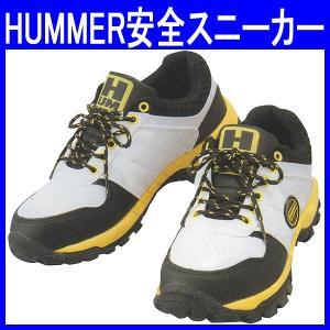 安全靴/作業靴/ハマー/HUMMER/安全スニーカー/鉄先芯 甲被:合成皮革(at-1002-70) workshopgorilla