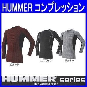 HUMMER発熱コンプレッション インナー シャツ ハマー ポリエステル90%・綿10%(at-825-15)|workshopgorilla