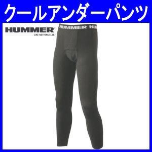 コンプレッション HUMMER クールアンダーパンツ インナー ハマー ナイロン88%・ポリウレタン12%(at-9046-15) workshopgorilla