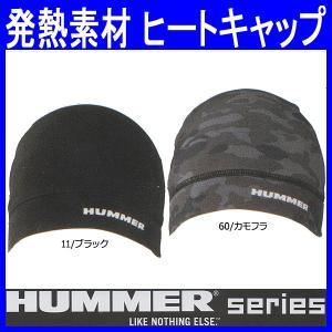 防寒服 防寒着 HUMMERヒートキャップ 帽子 作業服 作業着 ポリエステル95%・ポリウレタン5%(at-905-50)|workshopgorilla