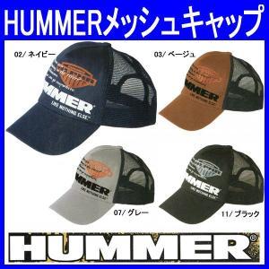 帽子/キャップ/作業帽子/作業服/メッシュキャップ/HUMMER/ハマー ポリエステル100%(at-910-50)|workshopgorilla