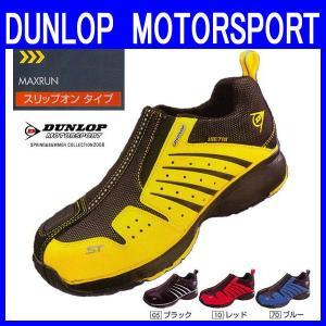 安全靴/作業靴/ダンロップ/DUNLOP/安全スニーカー/スリップオン 甲被:ナイロンメッシュ・合成皮革(bi-ST300)|workshopgorilla