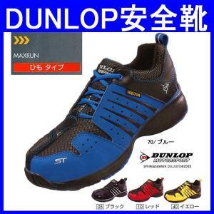 安全靴/作業靴/ダンロップ/DUNLOP/安全スニーカー/紐タイプ/作業服 甲被:ナイロンメッシュ・合成皮革(bi-ST301) workshopgorilla