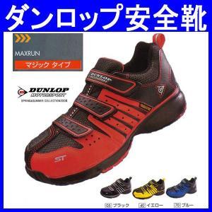 安全靴/作業靴/ダンロップ/DUNLOP/安全スニーカー/マジック/作業服 甲被:ナイロンメッシュ・合成皮革(bi-ST302)|workshopgorilla