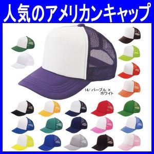 帽子 キャップ 作業帽子 作業用 作業服 作業着 アメリカンキャップ CAP ポリエステル100%(bo-MC6615)|workshopgorilla