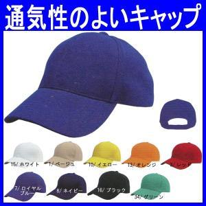 帽子 ブリーズキャップ メッシュ素材 作業帽子 作業用 作業服 ポリエステル100%(bo-MC6619)|workshopgorilla