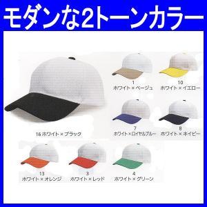 帽子 キャップ 作業帽子 作業服 作業着 ブリーズキャップ 2トーン ポリエステル100%(bo-MC6620)|workshopgorilla