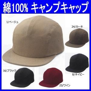 帽子 キャップ 作業帽子 作業服 作業着 キャンプキャップ 綿100%(bo-MC6624)|workshopgorilla