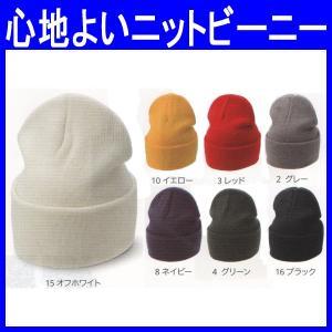 ニット帽 帽子 ニットビーニー 作業服 作業着 アクリル100%(bo-MC6625)|workshopgorilla