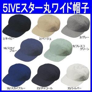 帽子 キャップ エコ5IVEスター丸ワイド型帽子 作業服 作業着 ポリエステル65%・綿35%(co-A-1156)|workshopgorilla