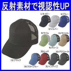 帽子 メッシュキャップ 作業帽子 作業服 作業着 反射 ポリエステル65%・綿35%(co-A-4177)|workshopgorilla