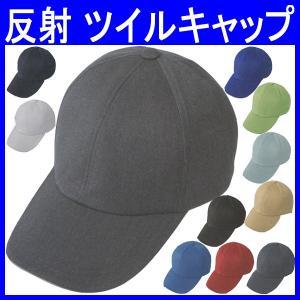 帽子 ツイルキャップ 作業帽子 作業服 作業着 反射 ポリエステル65%・綿35%(co-A-4178)|workshopgorilla