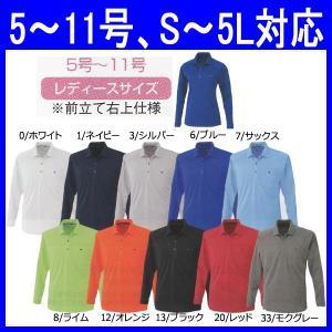 ポロシャツ 長袖 作業服 作業着 ユニフォーム レディース対応 ポリエステル100%(co-A-4378)|workshopgorilla