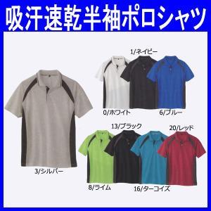 ポロシャツ 半袖 吸汗速乾 作業服 作業着 ユニフォーム ポリエステル100%(co-AS-1627) workshopgorilla