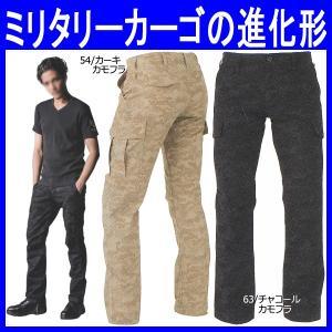 作業服 作業着 通年 ミリタリーカーゴパンツ ズボン 迷彩 綿100%(co-G-6005)|workshopgorilla