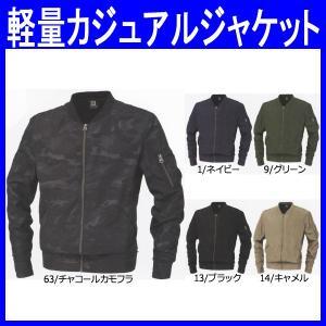 作業服 作業着 通年 フライトジャケット 長袖 軽量 ポリエステル100%(co-G-7110)|workshopgorilla