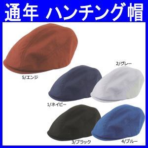 帽子 ハンチング帽 オールシーズン 作業帽子 作業服 作業着 ポリエステル80%・綿20%(da-00299)|workshopgorilla