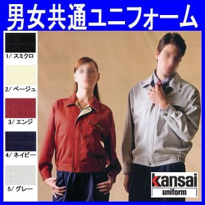 作業服 作業着 秋冬 長袖 ブルゾン 男女共通 kansai カンサイ ポリエステル100%(da-K20502)|workshopgorilla