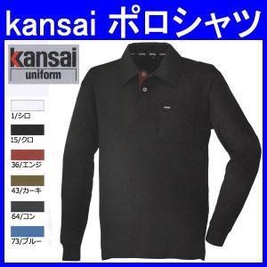 裏綿長袖ポロシャツ 作業服 作業着 秋冬 KANSAI ポリエステル75%・綿25%(da-K5031)|workshopgorilla
