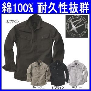 作業服 作業着 通年 ソリッドシャツ 長袖 軽量 細身 綿100%(ev-ERX106)|workshopgorilla