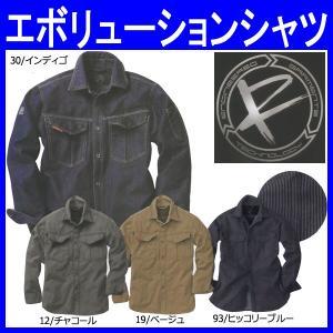 作業服 作業着 通年 エボリューションシャツ 長袖 速乾 軽量 綿60%・ポリエステル40%(ev-SR-3006)|workshopgorilla