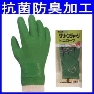 hi-600 グリーンジャージ(表/塩化ビニール) ビニローブ 作業手袋 作業用手袋 滑り止め付|workshopgorilla