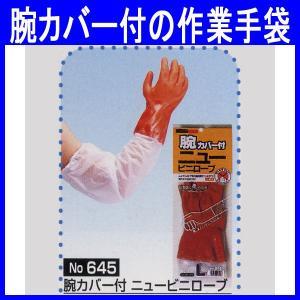 hi-645 腕カバー付 ニュービニローブ(表/塩化ビニール) 作業手袋・業務用手袋・裏綿100%|workshopgorilla