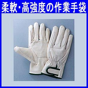 hi-813 レンジャー型革手袋(豚革) 手首マジック・作業用手袋・作業手袋・柔軟・作業服