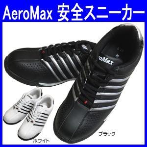 安全靴 作業靴 エアロマックス 作業服 作業着 甲被:合皮(ho-CMS5120)|workshopgorilla
