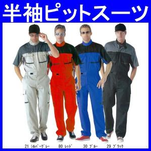 つなぎ服 ツナギ服 作業服 作業着 半袖 ピットスーツ KR-CIRCUIT ポリエステル65%・綿35%(k-KR903)|workshopgorilla